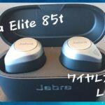 【レビュー】僕が「Jabra Elite 85t」のワイヤレスイヤホンを購入した理由