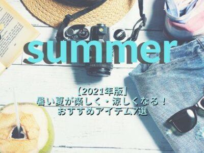 【2021年版】暑い夏が涼しくなる!自宅で楽しめるおすすめアイテム7選