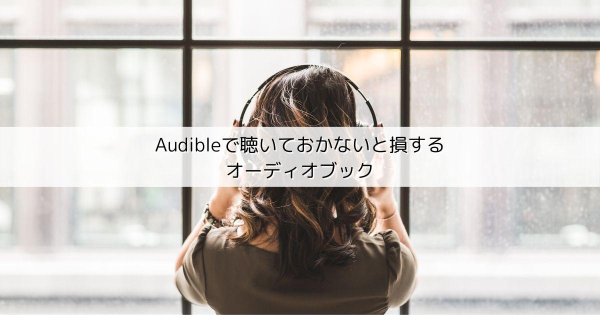 【2021年版】Audibleで聴いておかないと損するオーディオブック7選