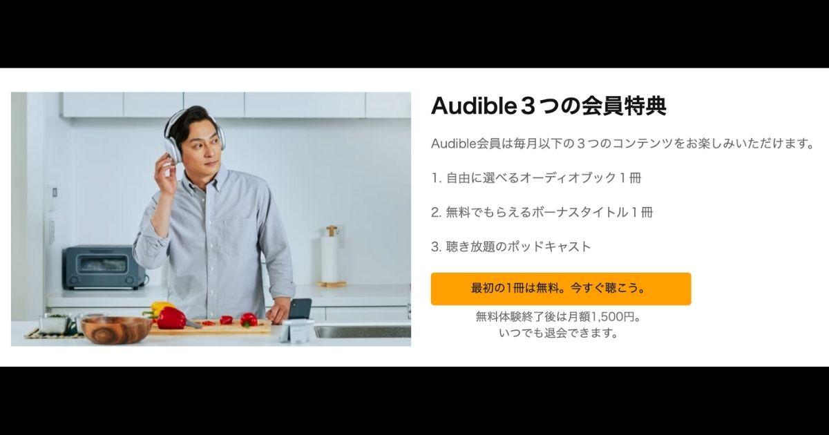 Audible(オーディブル)を使う3つのメリット