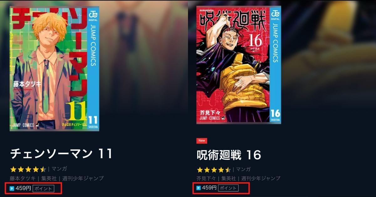 U-NEXT チェーンソーマン 呪術廻戦