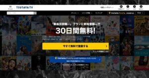 ⑤TSUTAYA TV|TSUTAYA DISCAS【徹底比較・メリット・デメリット】