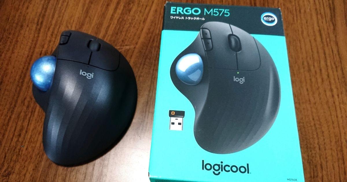 ロジクール ERGO M575を購入した理由
