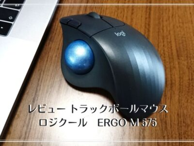レビュー トラックボールマウス ロジクール ERGO M575