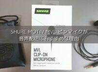 【レビュー】SHURE MOTIV MVL ピンマイクが音声配信におすすめな理由