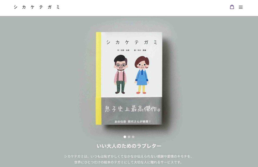 絵本で贈る新感覚レターギフト【シカケテガミ】
