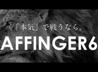 ブログ有料テーマならAFFINGER6!実際に使ってみたメリット・デメリット