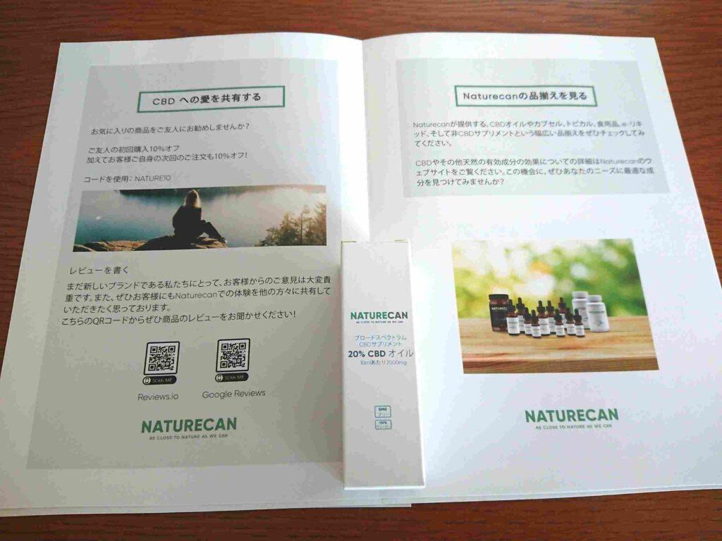 ネイチャーカン(Naturecan)のCBDオイルが自宅に届く!開封の儀。