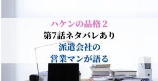 2020年【ハケンの品格2】第7話ネタバレあり【派遣会社の営業マンが語る】