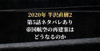 【2020年 半沢直樹2】第5話ネタバレあり【帝国航空の再建案はどうなるのか】